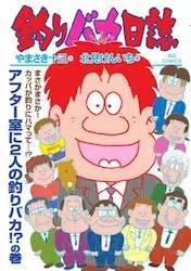 釣りバカ日誌 全巻 (1-101)