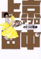 上京アフロ田中 全巻  (1-10)