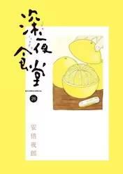 深夜食堂 全巻 (1-19)