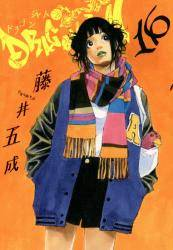 DRAGON JAM 全巻 (1-16)