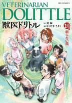 獣医ドリトル 10巻 (10)