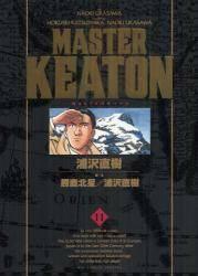 MASTERキートン 完全版 全巻 (1-12)