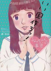 るみちゃんの事象 1巻 (1)