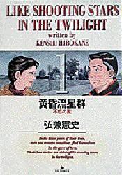 黄昏流星群 全巻 (1-54)