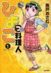ひよっこ料理人 1巻 (1)