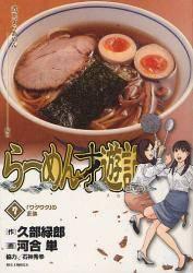 らーめん才遊記 7巻 (7)