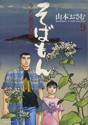 そばもん ニッポン蕎麦行脚 9巻 (9)