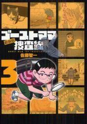 ゴーストママ捜査線 新装版 3巻 (3)