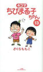 4コマ ちびまる子ちゃん 13巻 (13)