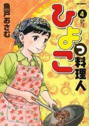 ひよっこ料理人 4巻 (4)