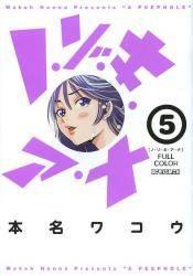 ノ・ゾ・キ・ア・ナ フルカラー 5巻 (5)