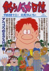 釣りバカ日誌 88巻 (88)
