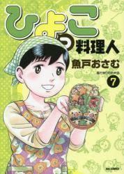 ひよっこ料理人 7巻 (7)