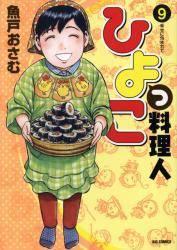 ひよっこ料理人 9巻 (9)