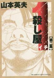 殺し屋1 新装版 2巻 (2)
