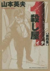 殺し屋1 新装版 4巻 (4)