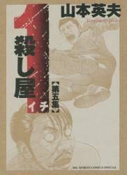 殺し屋1—イチ— 新装版 5巻 (5)