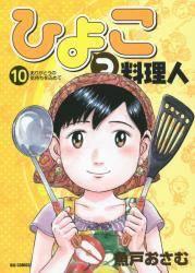 ひよっこ料理人 10巻 (10)