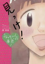 るみちゃんの事象 7巻 (7)