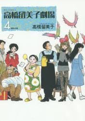 高橋留美子劇場 全巻 (1-4)