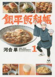 銀平飯科帳 1巻 (1)