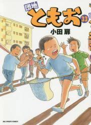 団地ともお 全巻 (1-31)