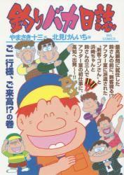 釣りバカ日誌 93巻 (93)