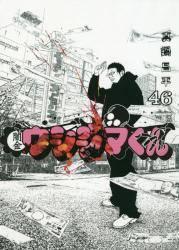闇金ウシジマくん 全巻  (1-45)