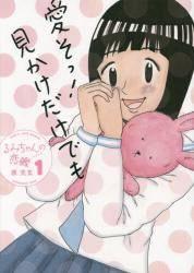 るみちゃんの恋鰹 1巻 (1)