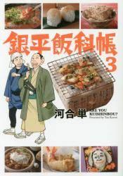 銀平飯科帳 3巻 (3)