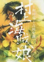 村上海賊の娘 3巻 (3)