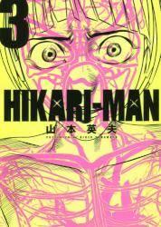 HIKARI−MAN 3巻 (3)