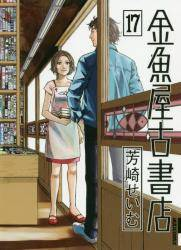 金魚屋古書店 全巻 (1-16)