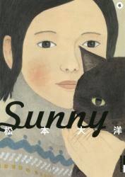 Sunny 6巻 (6)