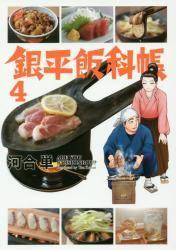 銀平飯科帳 4巻 (4)