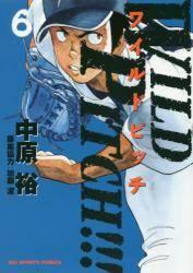WILD PITCH!!! 6巻 (6)