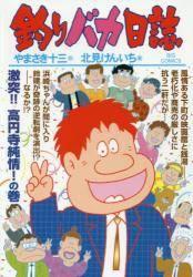 釣りバカ日誌 96巻 (96)