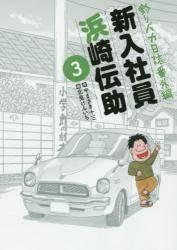 釣りバカ日誌番外編 新入社員 浜崎伝助 3巻 (3)