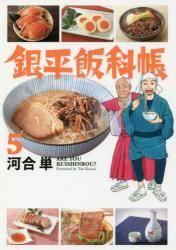 銀平飯科帳 5巻 (5)
