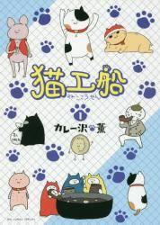 猫工船 1巻 (1)
