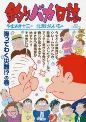 釣りバカ日誌 97巻 (97)