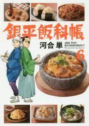 銀平飯科帳 6巻 (6)