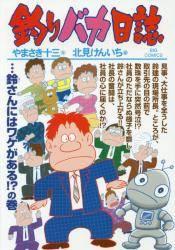 釣りバカ日誌 98巻 (98)