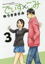 でぃす×こみ 3巻 (3)
