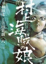 村上海賊の娘 8巻 (8)