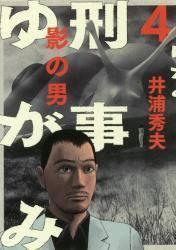 刑事ゆがみ 4巻 (4)