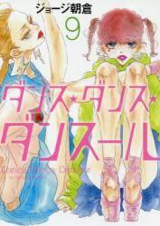 ダンス・ダンス・ダンスール 9巻 (9)