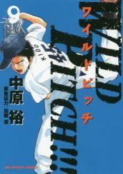 WILD PITCH!!! 9巻 (9)
