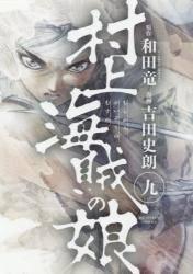 村上海賊の娘 9巻 (9)