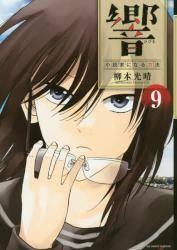 響〜小説家になる方法〜 9巻 (9)
